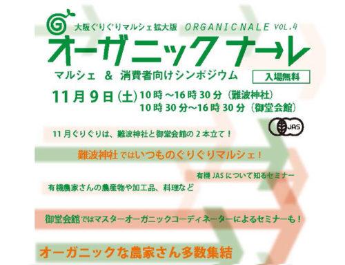 大阪ぐりぐりマルシェ拡大版 「オーガニックナーレ」難波神社境内にて2019年11月9日(土)開催