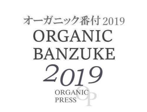 【オーガニック番付2019】オーガニック業界の話題とヒット商品を総まとめ