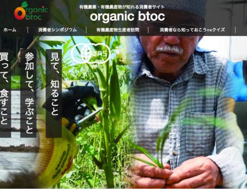 動画で学ぶ有機JAS / 有機農業等に対する消費者・実需者等理解増進活動支援事業