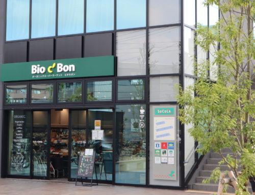 Bio c' Bon 日吉店 / ビオセボン