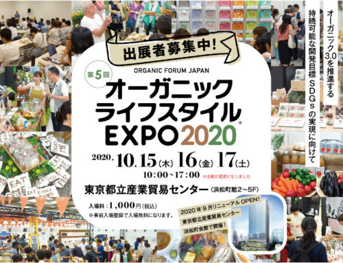 【会期変更】第5回オーガニックライフスタイルEXPO 2020年10月15日(木)・16日(金)・17日(土)