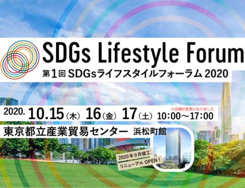 【会期変更】「第1回SDGsライフスタイルフォーラム2020」10月15日(木)~17日(土)開催
