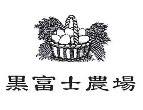 農業生産法人 黒富士農場